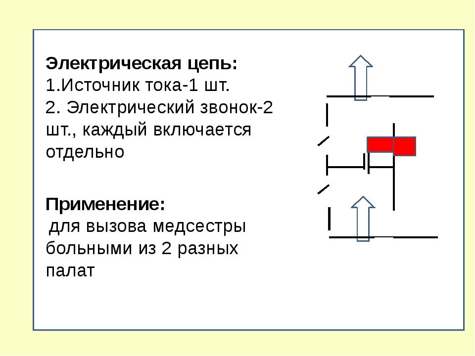 Электрическая цепь: 1.Источник тока-1 шт. 2. Электрический звонок-2 шт., каж...