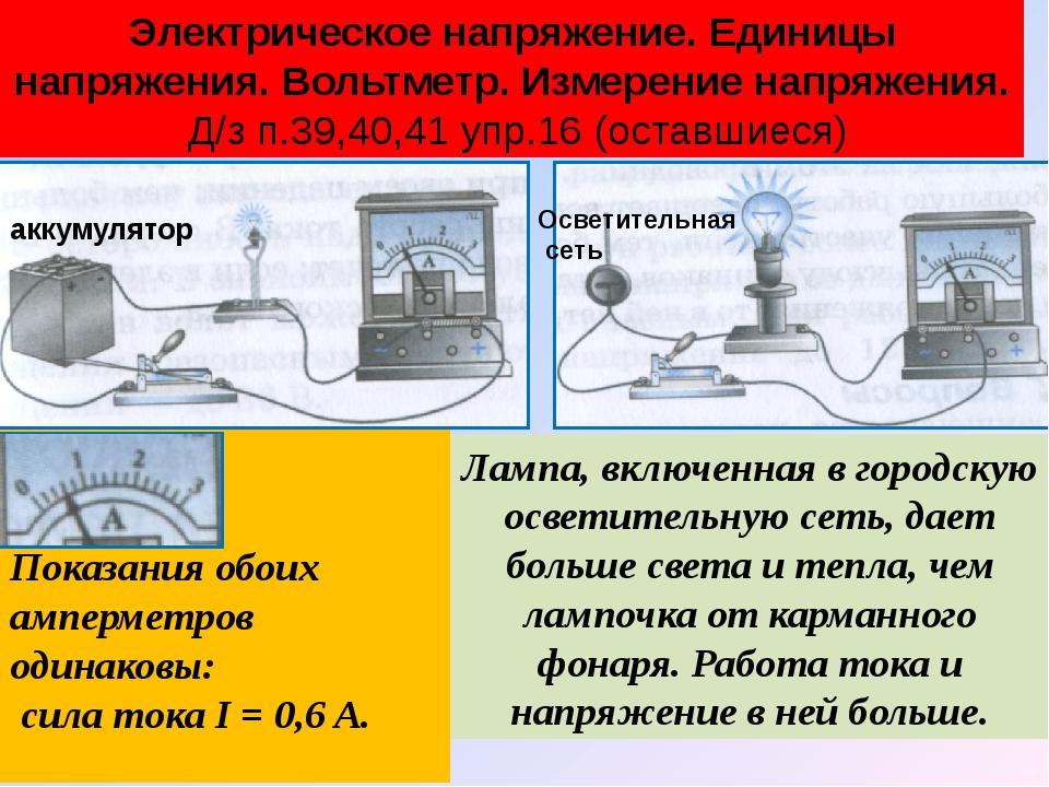 Показания обоих амперметров одинаковы: сила тока I = 0,6 A. Электрическое на...