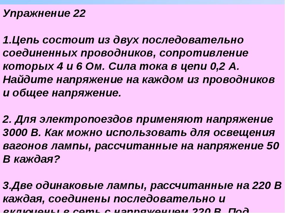 Упражнение 22 1.Цепь состоит из двух последовательно соединенных проводников,...