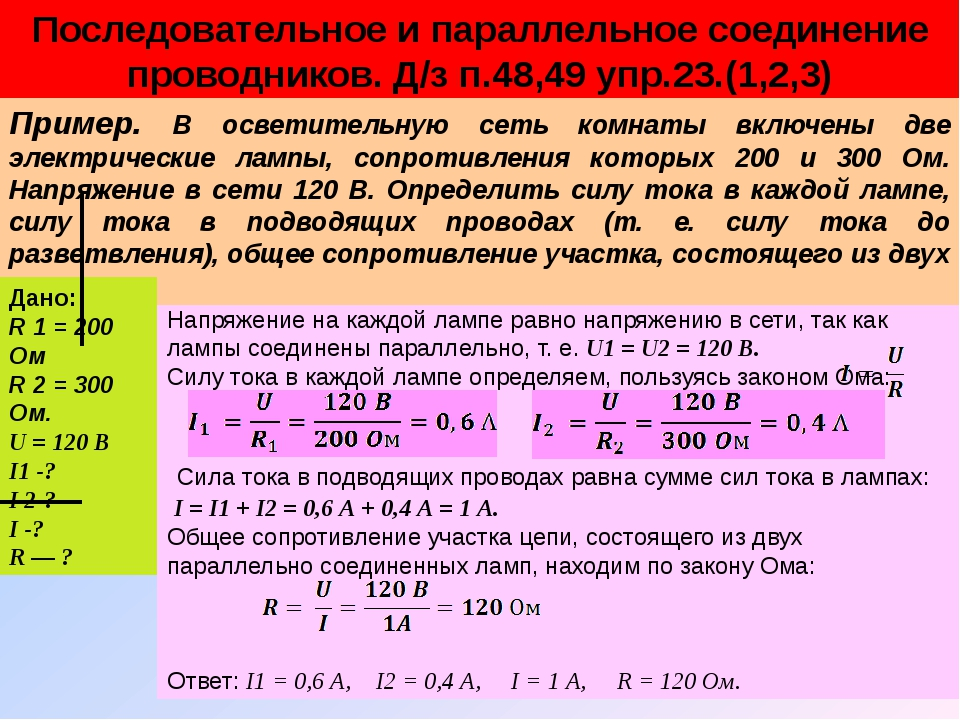 Последовательное и параллельное соединение проводников. Д/з п.48,49 упр.23.(1...