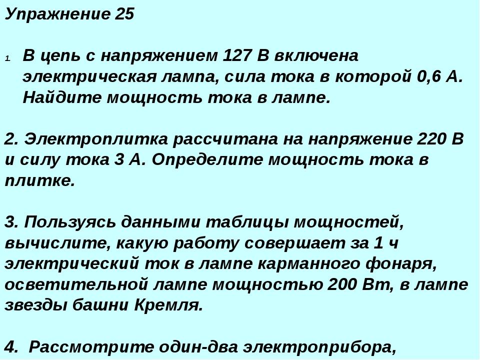 Упражнение 25 В цепь с напряжением 127 В включена электрическая лампа, сила т...