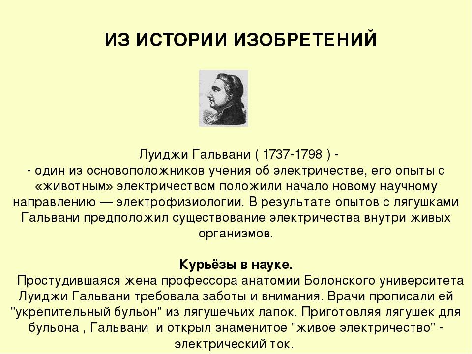 ИЗ ИСТОРИИ ИЗОБРЕТЕНИЙ Луиджи Гальвани ( 1737-1798 ) - - один из основоположн...