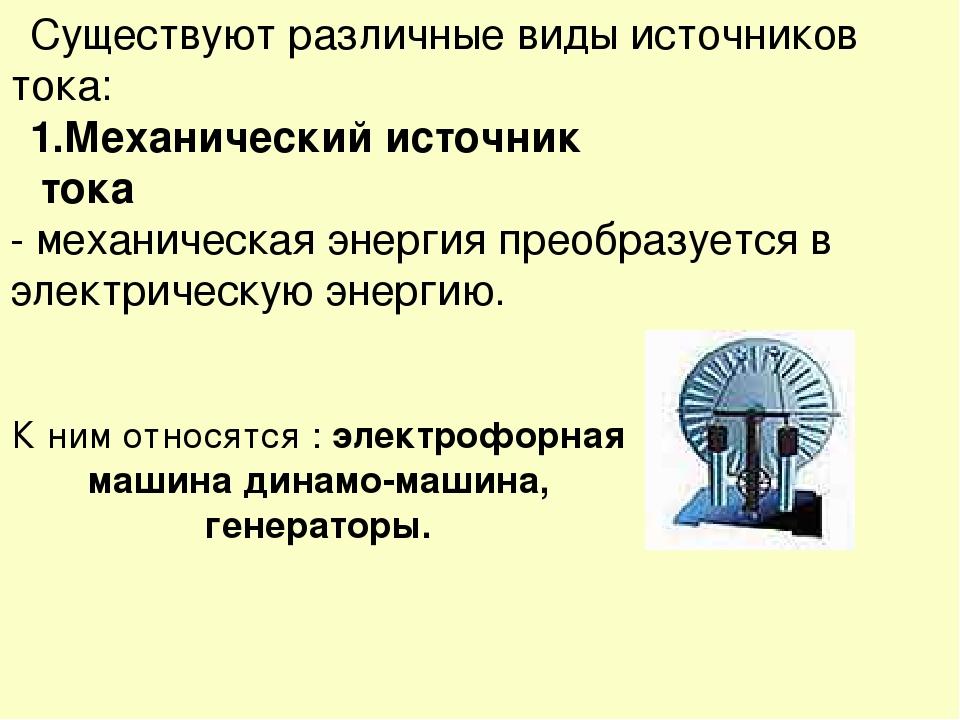 Существуют различные виды источников тока: 1.Механический источник тока - мех...
