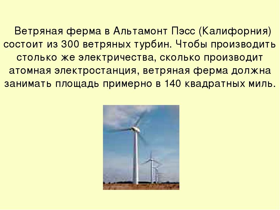 Ветряная ферма в Альтамонт Пэсс (Калифорния) состоит из 300 ветряных турбин....