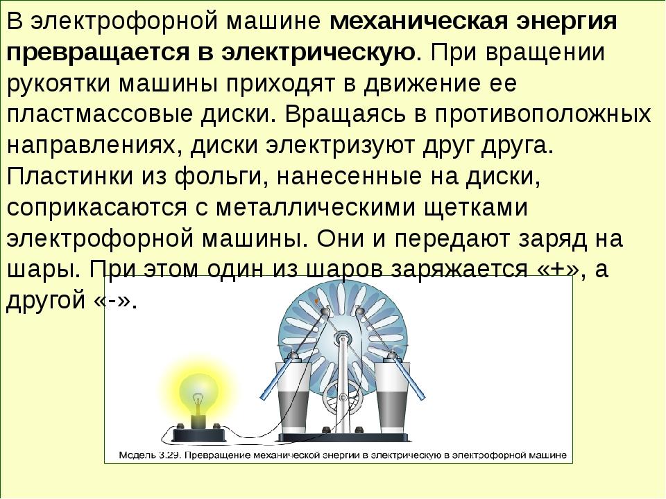 В электрофорной машине механическая энергия превращается в электрическую. При...