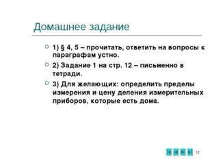 * Домашнее задание 1) § 4, 5 – прочитать, ответить на вопросы к параграфам ус