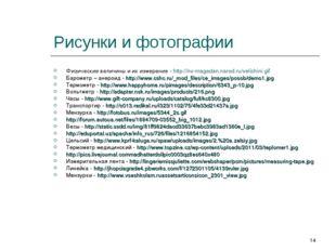 * Рисунки и фотографии Физические величины и их измерение - http://nv-magadan