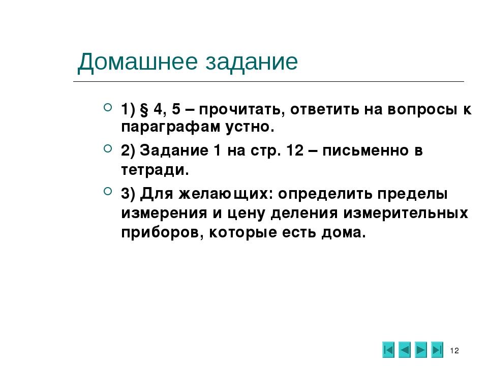 * Домашнее задание 1) § 4, 5 – прочитать, ответить на вопросы к параграфам ус...