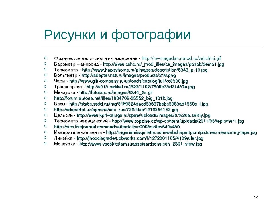 * Рисунки и фотографии Физические величины и их измерение - http://nv-magadan...