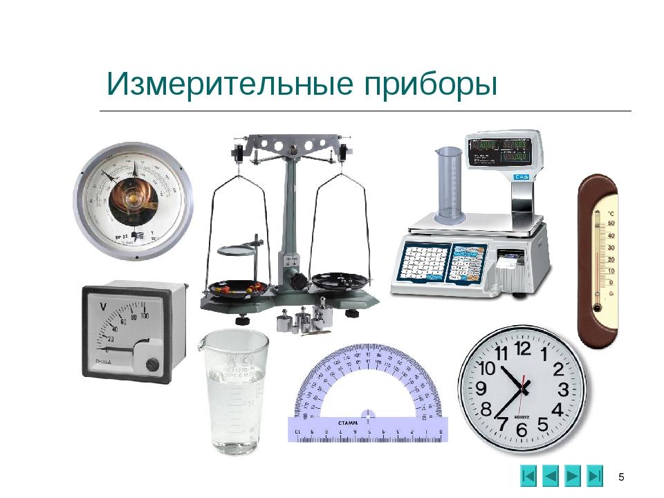 * Измерительные приборы