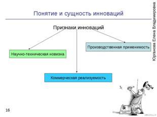 Понятие и сущность инноваций * Признаки инноваций Научно-техническая новизна