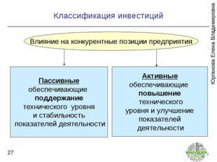 Классификация инвестиций * Влияние на конкурентные позиции предприятия Пасси