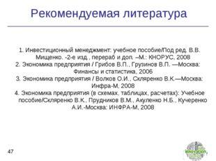 Рекомендуемая литература * 1.Инвестиционный менеджмент: учебное пособие/Под
