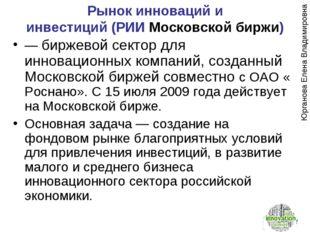 Рынок инноваций и инвестиций(РИИМосковской биржи) — биржевой сектор для инн