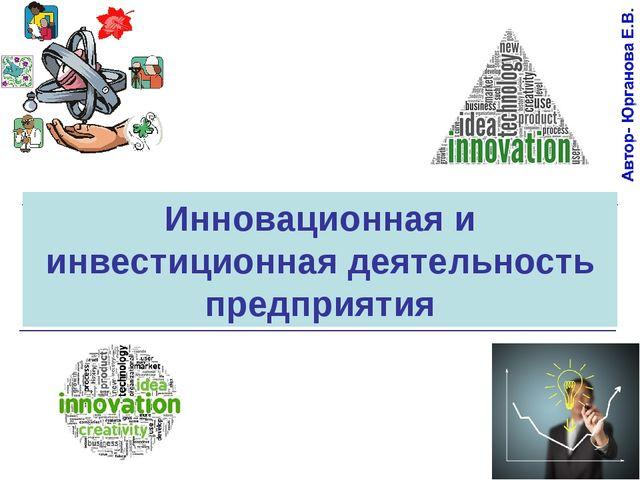 Инновационная и инвестиционная деятельность предприятия