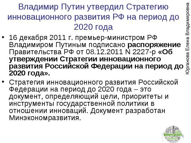 Владимир Путин утвердил Стратегию инновационного развития РФ на период до 202...