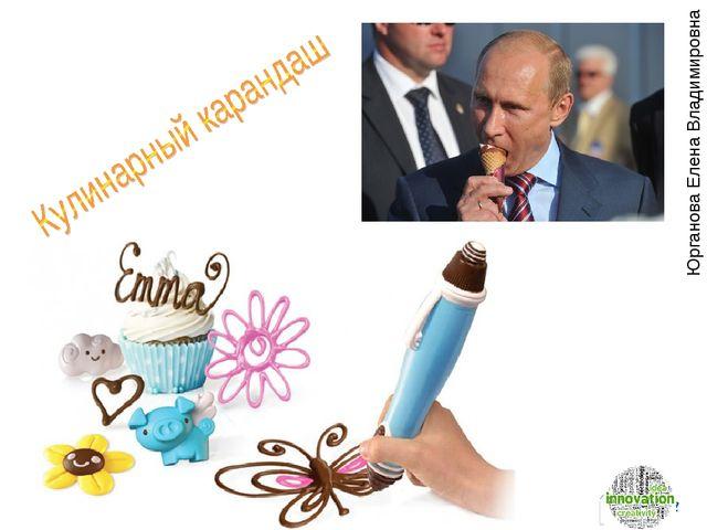 Юрганова Елена Владимировна