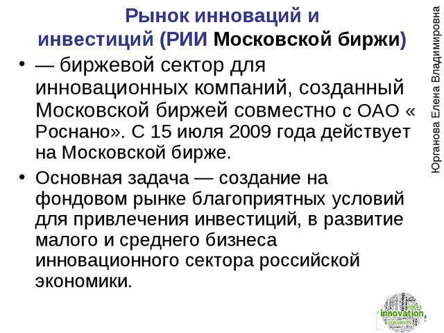 Презентация по экономике Инновационная и инвестиционная  Рынок инноваций и инвестиций РИИ Московской биржи биржевой сектор для инн