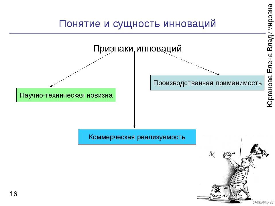 Понятие и сущность инноваций * Признаки инноваций Научно-техническая новизна...
