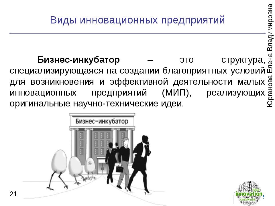 Бизнес-инкубатор – это структура, специализирующаяся на создании благоприят...