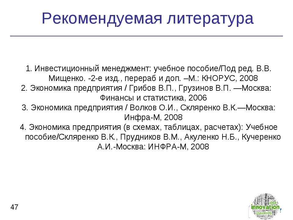 Рекомендуемая литература * 1.Инвестиционный менеджмент: учебное пособие/Под...