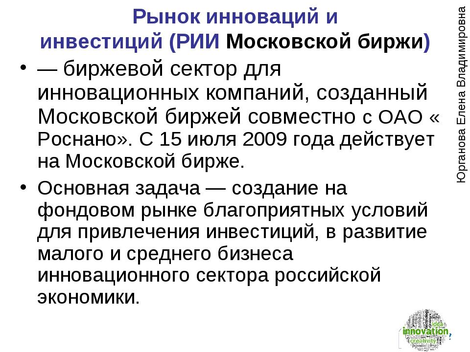 Рынок инноваций и инвестиций(РИИМосковской биржи) — биржевой сектор для инн...