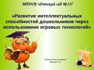 МБДОУ «Детский сад № 137 «Развитие интеллектуальных способностей дошкольников
