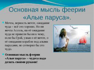 Основная мысль феерии «Алые паруса». Мечта, верность мечте, ожидание чуда – в