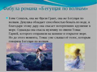 Фабула романа «Бегущая по волнам» Биче Сениэль, она же Фрези Грант, она же Бе