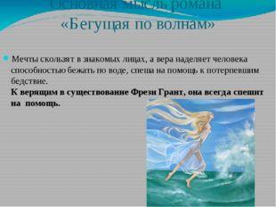 Основная мысль романа «Бегущая по волнам» Мечты скользят в знакомых лицах, а