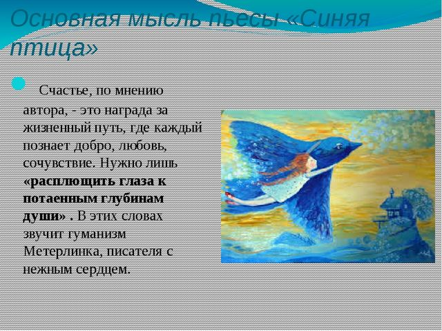 Основная мысль пьесы «Синяя птица» Счастье, по мнению автора, - это награда з...