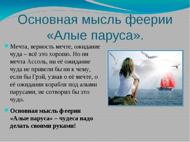 Основная мысль феерии «Алые паруса». Мечта, верность мечте, ожидание чуда – в...