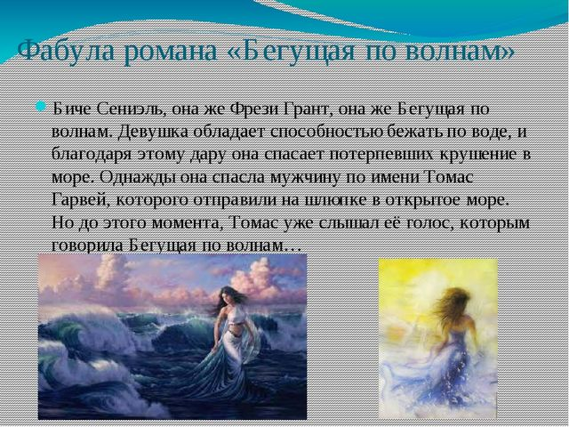 Фабула романа «Бегущая по волнам» Биче Сениэль, она же Фрези Грант, она же Бе...