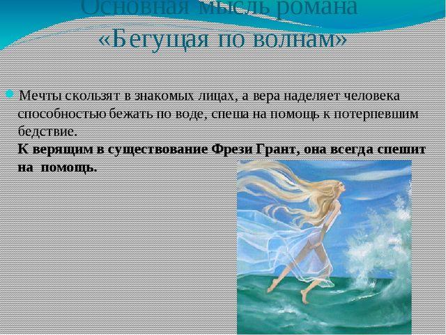 Основная мысль романа «Бегущая по волнам» Мечты скользят в знакомых лицах, а...