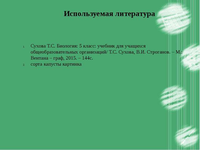 Сухова Т.С. Биология: 5 класс: учебник для учащихся общеобразовательных орга...