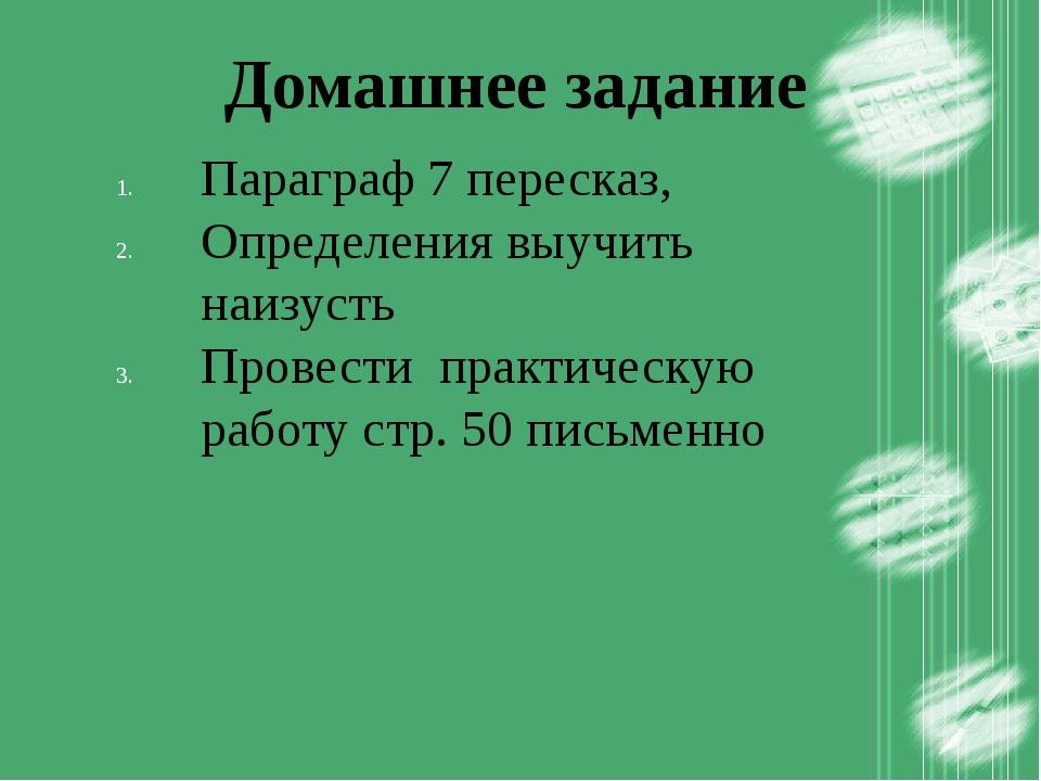 Домашнее задание Параграф 7 пересказ, Определения выучить наизусть Провести...