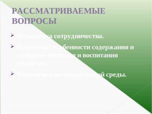 РАССМАТРИВАЕМЫЕ ВОПРОСЫ Педагогика сотрудничества. Принципы, особенности соде