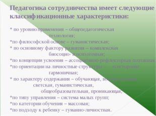 Педагогика сотрудничества имеет следующие классификационные характеристики: *