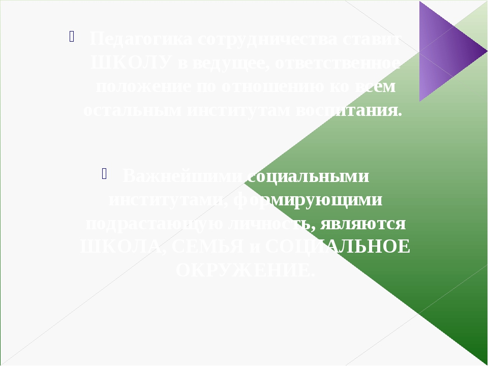 Педагогика сотрудничества ставит ШКОЛУ в ведущее, ответственное положение по...