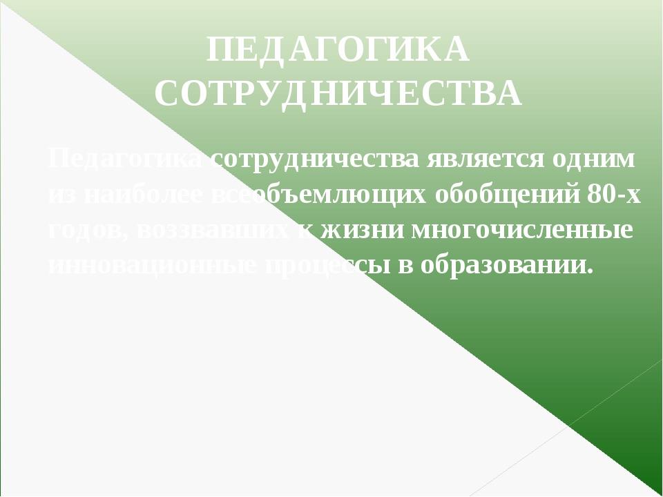 ПЕДАГОГИКА СОТРУДНИЧЕСТВА Педагогика сотрудничества является одним из наиболе...
