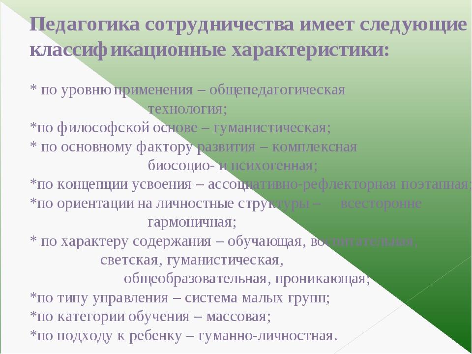 Педагогика сотрудничества имеет следующие классификационные характеристики: *...