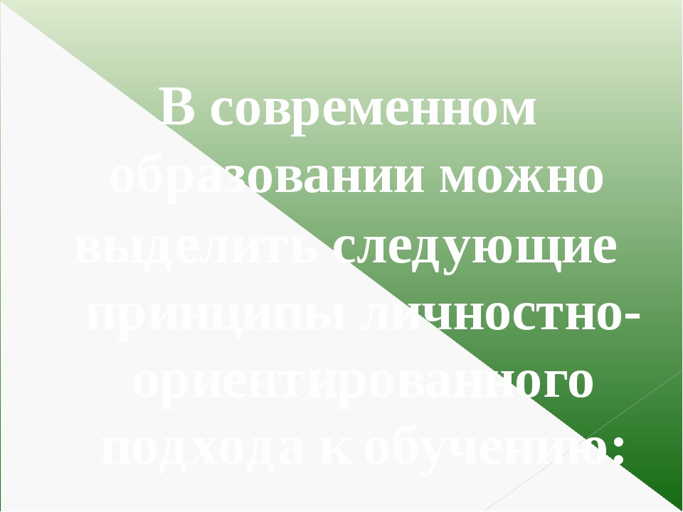 В современном образовании можно выделить следующие принципы личностно-ориент...