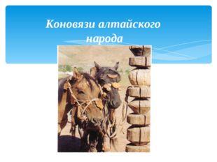 Коновязи алтайского народа