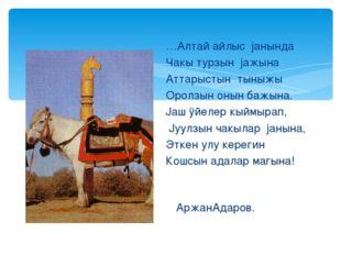 …Алтай айлыс jанында Чакы турзын jажына Аттарыстын тыныжы Оролзын онын бажын