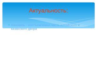 Коновязь - неотъемлемая часть алтайского и казахского двора Актуальность: