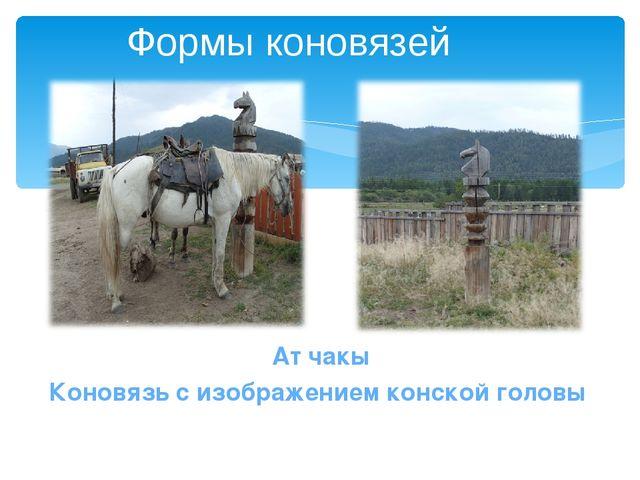 Формы коновязей Ат чакы Коновязь с изображением конской головы