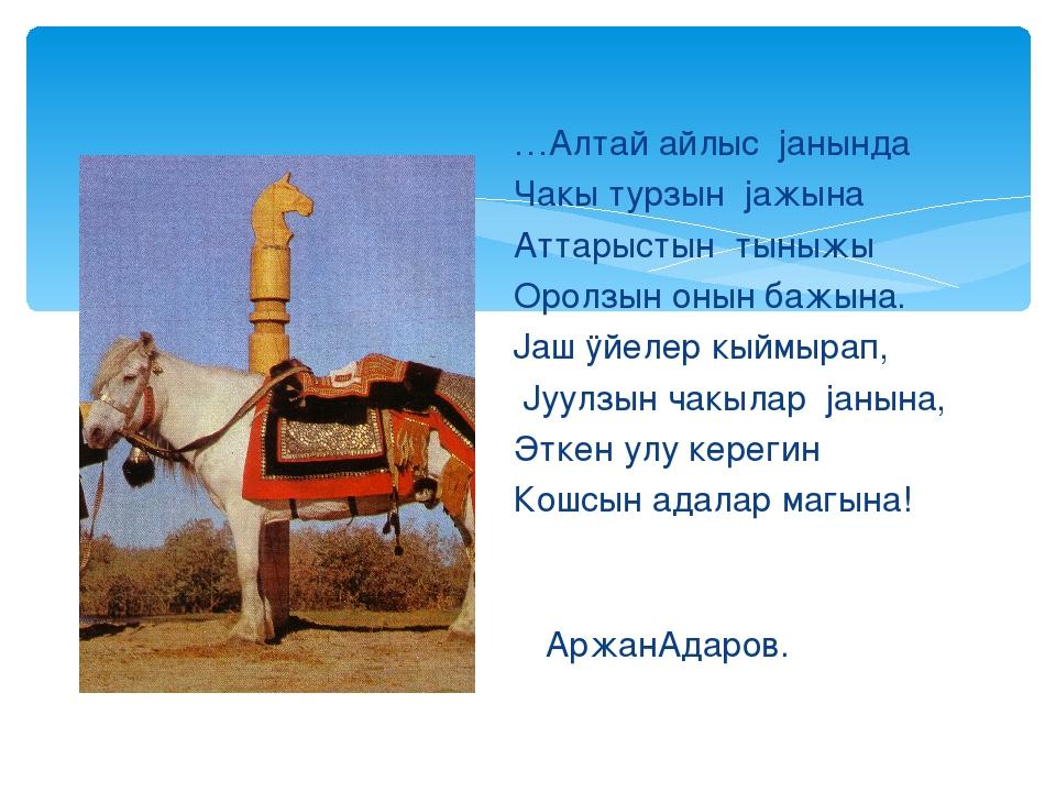 …Алтай айлыс jанында Чакы турзын jажына Аттарыстын тыныжы Оролзын онын бажын...