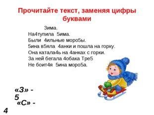 Прочитайте текст, заменяя цифры буквами «З» - 5 «С» - 4 Зима. На4тупила 5има.