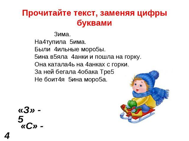 Прочитайте текст, заменяя цифры буквами «З» - 5 «С» - 4 Зима. На4тупила 5има....