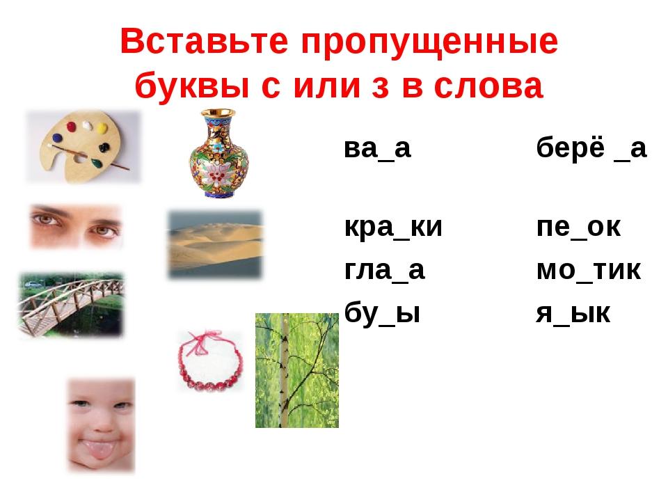 Вставьте пропущенные буквы с или з в слова ва_а берё _а кра_кипе_ок гла_а...